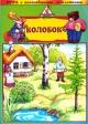 Игра с волшебными наклейками Колобок +книжка